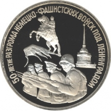 3 рубля, 1994г.