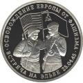 3 рубля, 1995г.