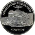 5 рублей, 1992г.