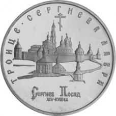 5 рублей, 1993г.