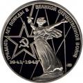 1 рубль, 1975г. 30 лет Победы в ВОВ, пруф (гурт 1988 Н)