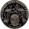 1 рубль, 1981г. 20 лет первого полета человека в космос - Гагарин, пруф (гурт 1988 Н)