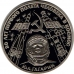 Памятная монета СССР 1 рубль 1981 года 20 лет полета человека в космос - Гагарин, пруф (гурт 1988 Н)