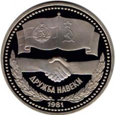 Памятная монета СССР 1 рубль 1981 года, СССР - Болгария, Дружба навеки, пруф (гурт 1988 Н)