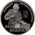 1 рубль, 1983г. Иван Федоров, пруф (гурт 1988 Н)