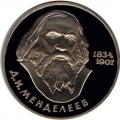 1 рубль, 1984г. 150 лет со дня рождения химика Д.И. Менделеева, пруф (гурт 1988 Н)