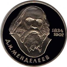 Памятная монета СССР 1 рубль 1984 года, 150 лет со дня рождения химика Д.И. Менделеева, пруф (гурт 1988 Н)
