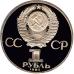 """1 рубль, 1985г. """"115 лет со дня рождения В. И. Ленина"""" Proof (гурт 1988 Н)"""