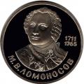 1 рубль, 1986г. М.В. Ломоносов, пруф (гурт 1988 Н)