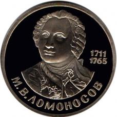 Памятная монета СССР 1 рубль 1986 года, М.В. Ломоносов, пруф (гурт 1988 Н)