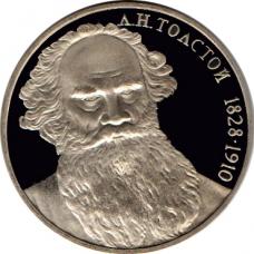 """1 рубль, 1988г. """"160 лет со дня рождения М. Ю. Толстого"""" Proof"""