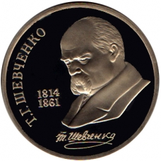 Памятная монета 1 рубль 1989г.  Шевченко, Proof