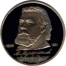 Памятная монета СССР 1 рубль 1989 года 150 лет со дня рождения М. П. Мусоргского, пруф