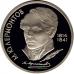 Памятная монета СССР 1 рубль 1989 года М.Ю. Лермонтов пруф
