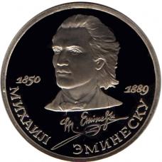 Памятная монета 1 рубль 1989 года Эминеску, proof