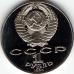 Памятная монета СССР 1 рубль 1990 года Антон Чехов, пруф