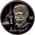 """1 рубль, 1990г. """"130 лет со дня рождения А.П. Чехова, пруф"""