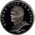 """1 рубль, 1990г. """"Маршал СССР Г. К. Жуков"""" пруф"""