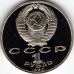 Памятная монета 1 рубль 1990 года Франциск Скорина, proof