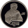 """1 рубль, 1990г. """"500 лет со дня рождения Ф. Скорины"""" пруф"""