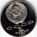 Памятная монета СССР 1 рубль 1990 года Янис Райнис, proof