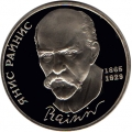 """1 рубль, 1990г. """"125 лет со дня рождения Я. Райниса"""" пруф"""