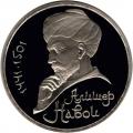 """1 рубль, 1991г. """"550 лет со дня рождения А. Навои"""" пруф"""