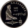 """1 рубль, 1991г. """"125 лет со дня рождения П. Н. Лебедева"""" пруф"""