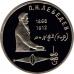 Памятная монета СССР 1 рубль 1991 года 125 лет со дня рождения П. Н. Лебедева, пруф