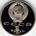Памятная монета СССР 1 рубль 1991 года Махтумкули, пруф