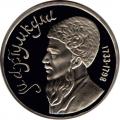 "1 рубль, 1991г. ""Махтумкули"" пруф"