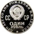 """1 рубль, 1970г. """"100 лет со дня рождения В.И. Ленина"""" Cu-Ni, ПРУФ!!!"""
