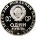 1 рубль 1970г. 100 лет со дня рождения Ленина, Пруф