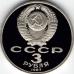 Памятная монета СССР 3 рубля 1987 года 70 лет Октябрьской революции, пруф