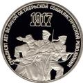 """3 рубля, 1987г. """"70 лет Октябрьской революции"""" пруф"""