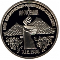"3 рубля, 1989г. ""Землетрясение в Армении"" пруф"