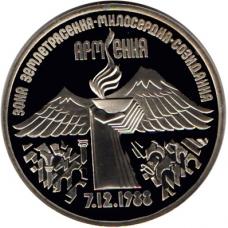 Памятная монета СССР 3 рубля 1989 года Землетрясение в Армении, пруф
