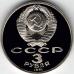 Памятная монета СССР 3 рубля 1991 года 50 лет разгрома немецко-фашистких войск под Москвой, пруф