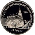 3 рубля, 1991г. 50 лет разгрома немецко-фашистких войск под Москвой, пруф
