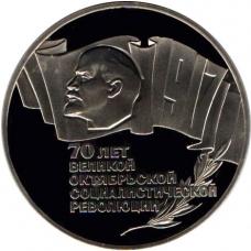 Памятная монета СССР 5 рублей 1987 года 70 лет Великой Октябрьской Социалистической Революции, пруф