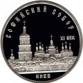 """5 рублей, 1988г. """"Софийский собор в Киеве"""" пруф"""