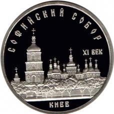 Памятная монета СССР 5 рублей 1988 года Софийский собор в Киеве, пруф
