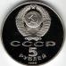 Памятная монета СССР 5 рублей 1988 года Памятник Тысячелетие России, Новгород, пруф