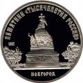 """5 рублей, 1988г. """"Памятник Тысячелетие России, Новгород"""" пруф"""