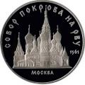 """5 рублей, 1989г. """"Собор Покрова на Рву"""" пруф"""