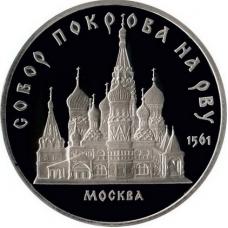 Памятная монета СССР 5 рублей 1989 года Собор Покрова на Рву, пруф