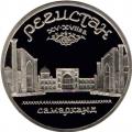 """5 рублей, 1989г. """"Ансамбль Регистан в Самарканде"""" пруф"""