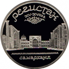 Памятная монета СССР 5 рублей 1989 года Ансамбль Регистан, г. Самарканд пруф