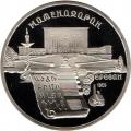 """5 рублей, 1990г. """"Матенадаран в Ереване"""" пруф"""