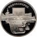 Памятная монета СССР 5 рублей 1990 года Матенадаран в Ереване, пруф